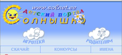 Детский Портал Солнышко Песни - game-devil - photo#7